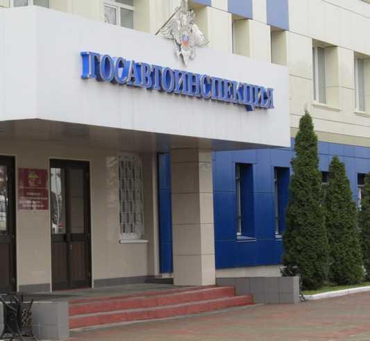 В УГИБДД возмутились дезинформацией брянского сайта