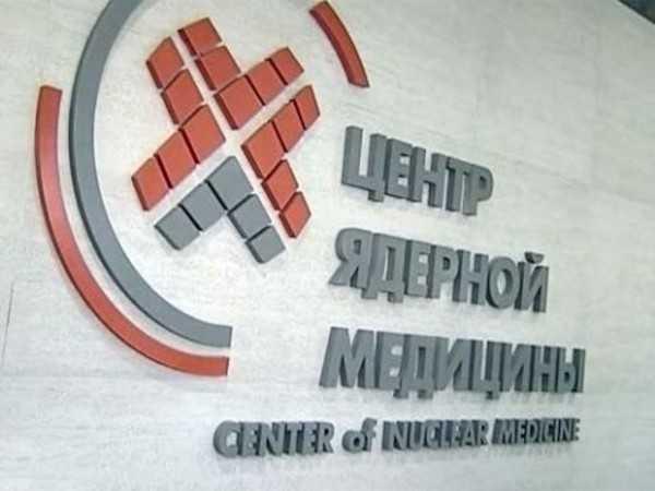 Ядерная медицина пришла в Брянск