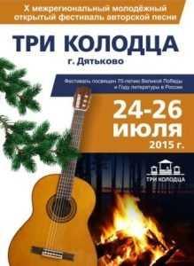 Дятьково станет столицей бардовской песни