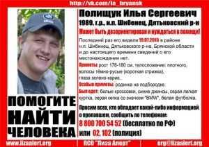 В Брянске пропал 26-летний Илья Полищук