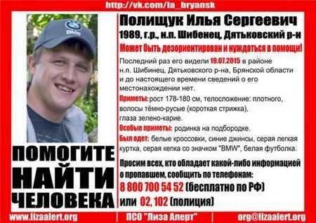 Найдено тело 26-летнего брянца Ильи Полищука