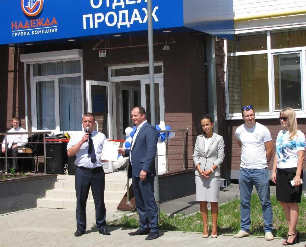 Брянская компания «Надежда» получила сертификат банка