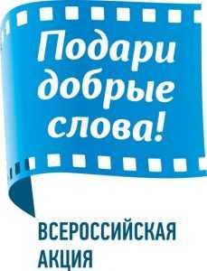 Поддержим родное кино! Всероссийская акция «Подари добрые слова»