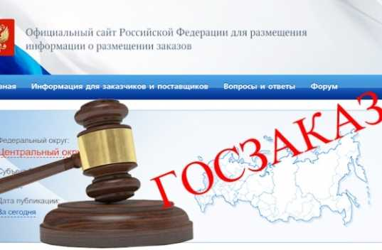 Брянских чиновников накажут на нарушения  при закупках