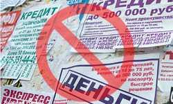Брянские микрофинансовые организации за нарушения исключены из реестра