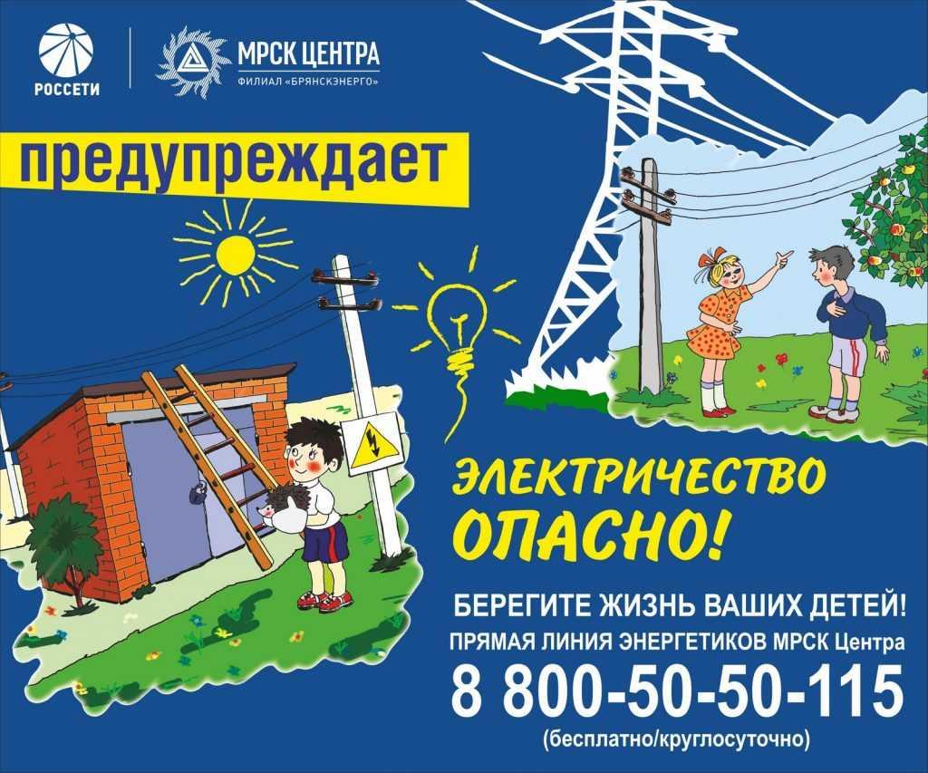 Брянские энергетики попросили уберечь детей от электротравм