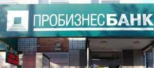Лишение «Пробизнесбанка» лицензии затронуло два его брянских отделения
