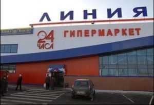 Брянский гипермаркет «Линия» обвинили в продаже запрещённых лангустов