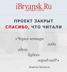 Брянские издатели закрыли сайт iBryansk.ru