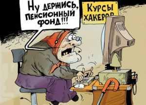 Брянские пенсионеры выступят на компьютерном чемпионате России