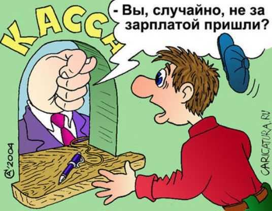 Брянская фирма «33 Дуба» задолжала 37 работникам полмиллиона рублей