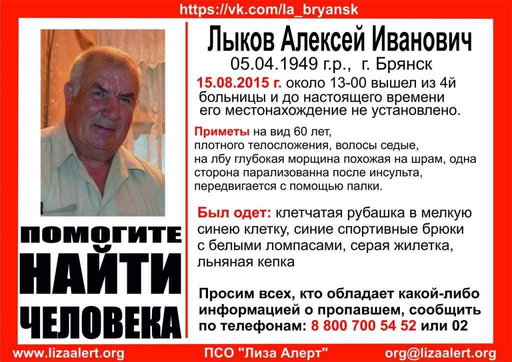 Нашелся пропавший в Брянске пенсионер