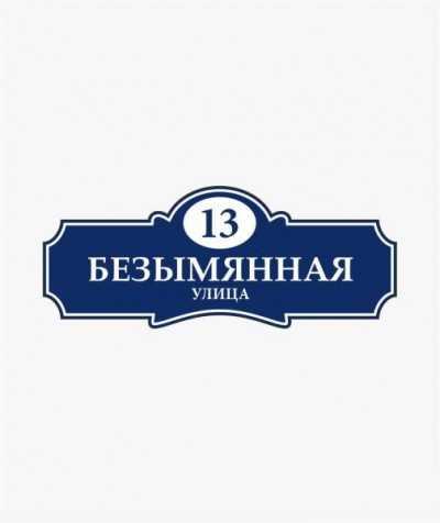 В брянском Новозыбкове потерялась улица Безымянная