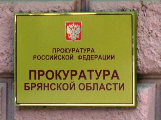 Прокуратура защитила брянцев от «Бритоголовых москвичек»