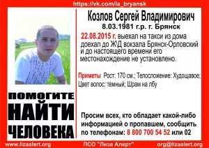 В Брянске пропал 34-летний Сергей Козлов