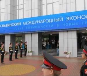 Завтра в Брянске откроется Славянский экономический форум