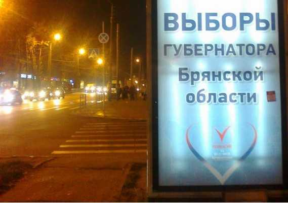 Брянские избиркомы получили бюллетени для выборов