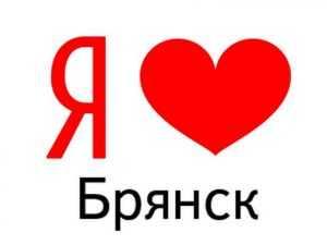 «Яндекс» поздравил жителей Брянска с праздником