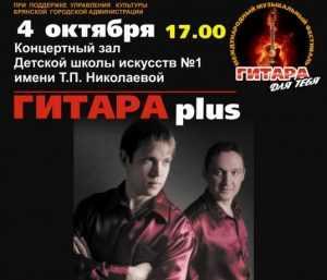 Брянск ожидает музыкальное «Торнадо»