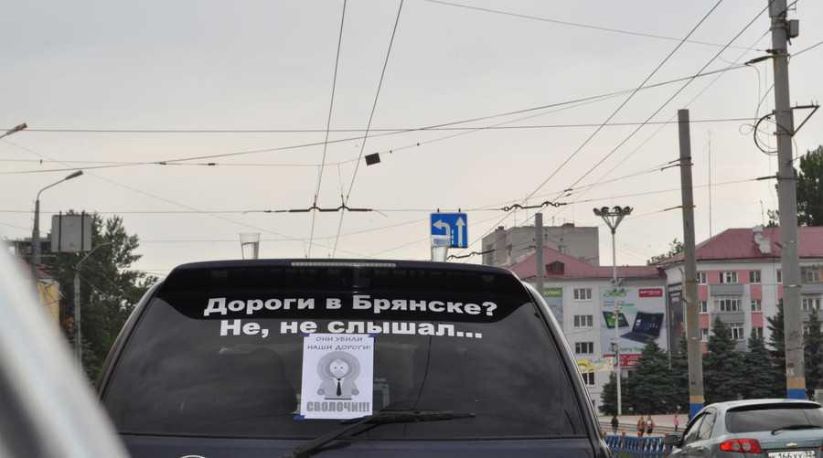 Жителям Брянска предложили жаловаться на плохие дороги