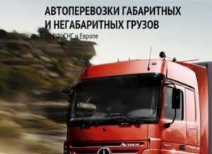 Брянский коммерсант ответит за незаконную рекламу перевозок