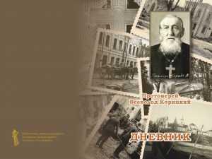 Вышла в свет книга о брянском протоиерее Всеволоде Корицком
