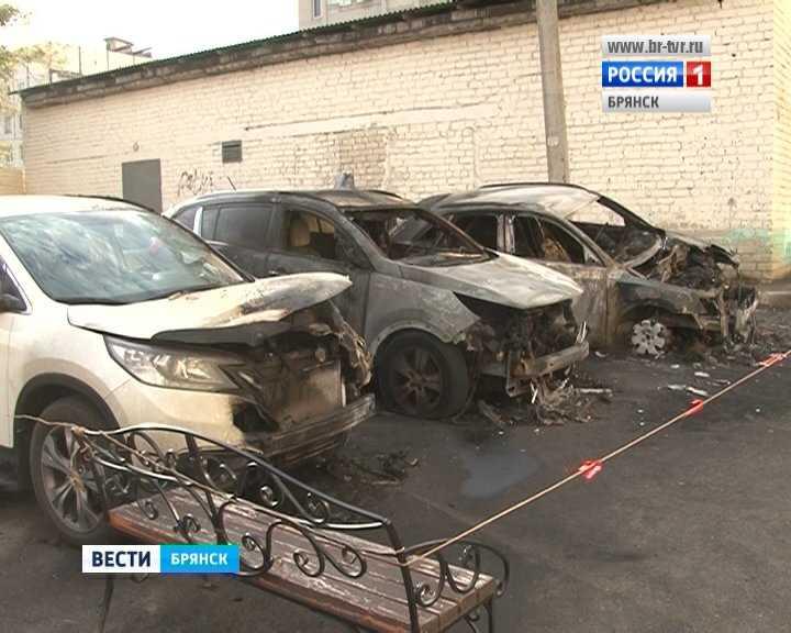 В Брянске около «элитного» дома сожгли четыре автомобиля