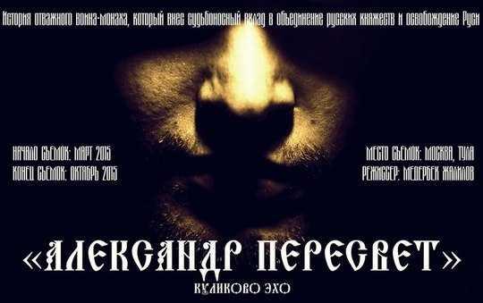 О брянском воине Пересвете сняли художественный фильм