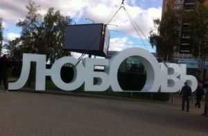 В Брянск привезли 12-метровую любовь