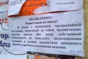 За отказ от свидания с брянским прокурором «ЖЭК-2000» наказали на 50 тысяч