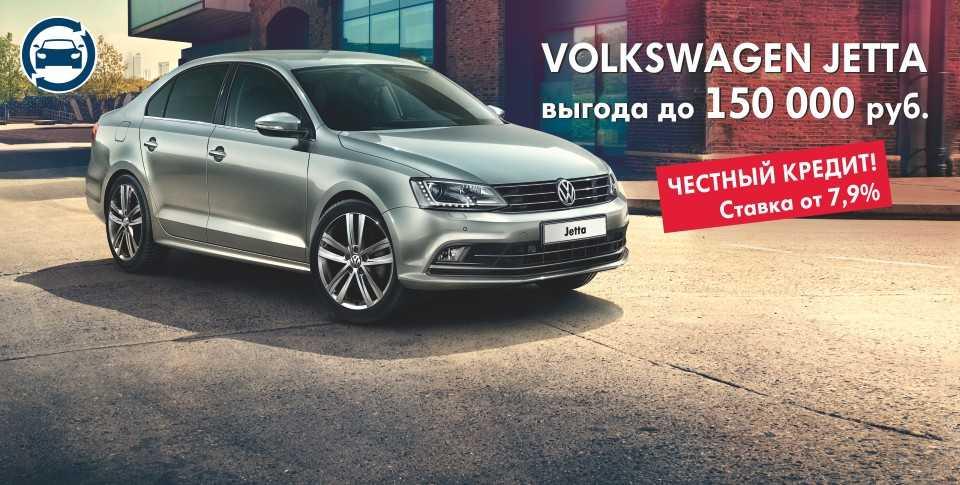 Volkswagen Jetta: время тратить с умом