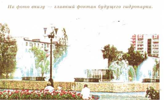 Жители Брянска попросили у главы гидропарк вместо «Европы»