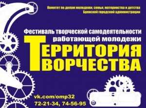 «Территорию творчества» в Брянске перенесли на ноябрь