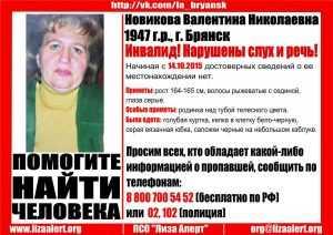 В Брянске пропала глухонемая женщина