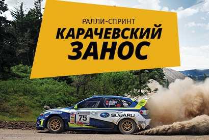 Брянские любители ралли устроят гонки в Карачеве