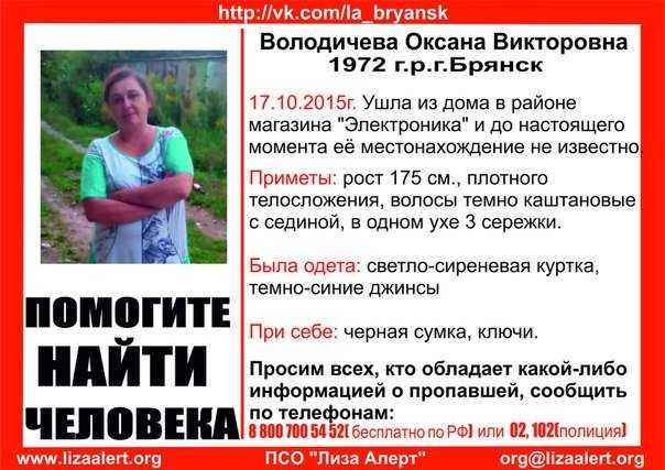 В Брянске пропала 43-летняя Оксана Володичева