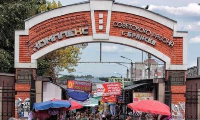 Центральный рынок Брянска продадут с потрохами