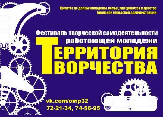 На «Территории творчества» в Брянске встретятся охранники, врачи и пивовары