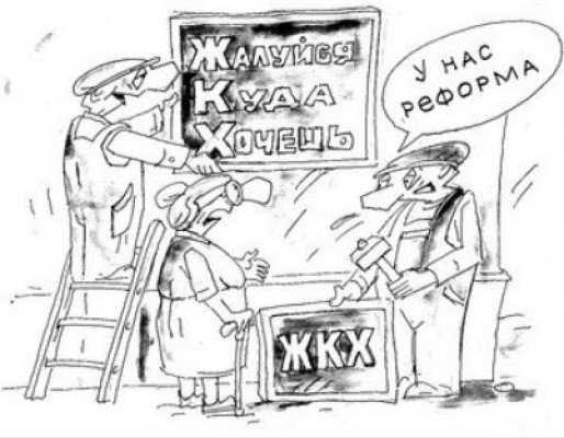 Власти Брянска запутались в любовных отношениях с ЖКХ