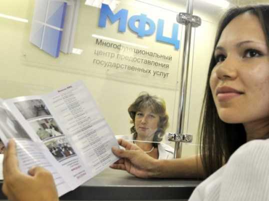 Два новых центра госуслуг откроют в Брянске
