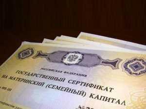 Брянские владельцы маткапитала получт единовременные выплаты