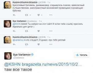 Илья Варламов увлекся «Брянскими новостями»