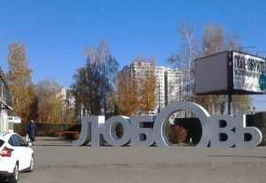Власти Брянска попросили горожан выбрать место для «Любви»