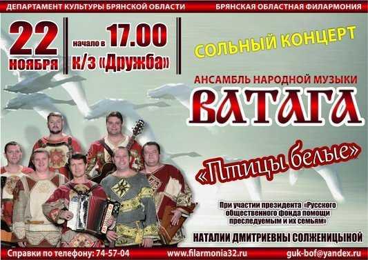 Брянский ансамбль «Ватага» выступит с концертом «Птицы белые»
