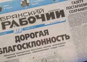 Старейшая брянская газета накануне своего 100-летия попала в беду