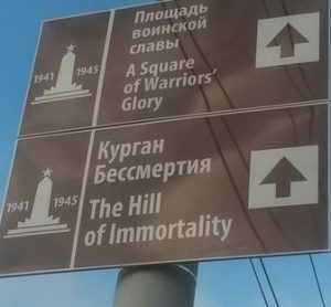 Брянский Курган Бессмертия приобрел название на английском