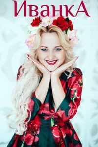 Талантливая брянская певица Иванка стартовала с сольным проектом