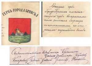 Горожане попросили вернуть Брянску герб времен Екатерины II