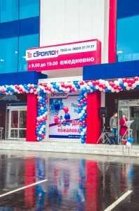 В Брянске открылся торговый дом «СтройлоН»