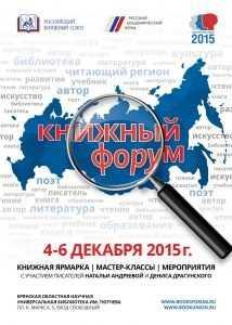 В Брянске открывается «Книжный форум»